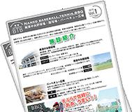 南港BTB広報紙